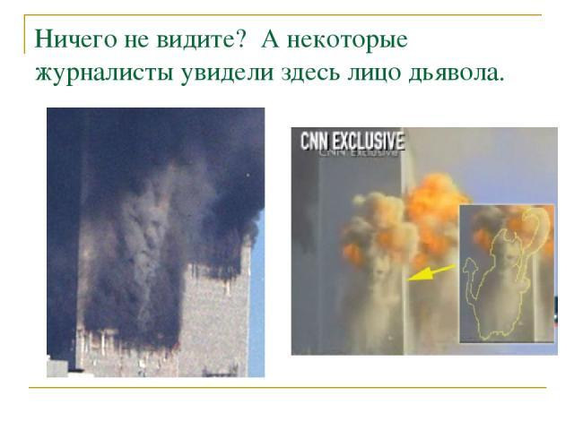 Ничего не видите? А некоторые журналисты увидели здесь лицо дьявола.