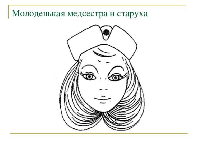 Молоденькая медсестра и старуха