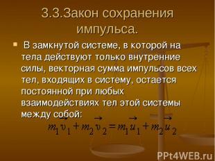 3.3.Закон сохранения импульса. В замкнутой системе, в которой на тела действуют