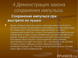 4.Демонстрация закона сохранения импульса. Сохранение импульса при выстреле из п