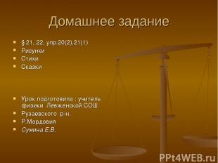 Домашнее задание § 21, 22, упр.20(2),21(1) Рисунки Стихи Сказки Урок подготовила