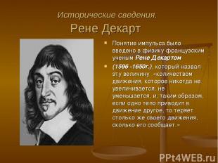 Исторические сведения. Рене Декарт Понятие импульса было введено в физику францу