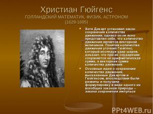 Христиан Гюйгенс ГОЛЛАНДСКИЙ МАТЕМАТИК, ФИЗИК, АСТРОНОМ (1629-1695) Хотя Декарт
