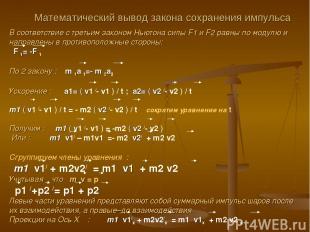 Математический вывод закона сохранения импульса В соответствие с третьим законом