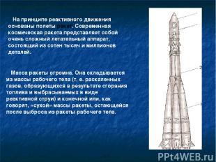 На принципе реактивного движения основаны полеты ракет. Современная космическая
