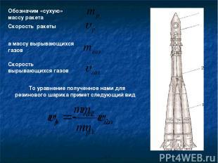 Обозначим «сухую» массу ракета Скорость ракеты а массу вырывающихся газов Скорос