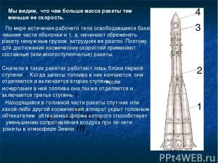 Мы видим, что чем больше масса ракеты тем меньше ее скорость. По мере истечения