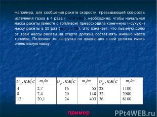 Например, для сообщения ракете скорости, превышающей ско рость истечения газов в
