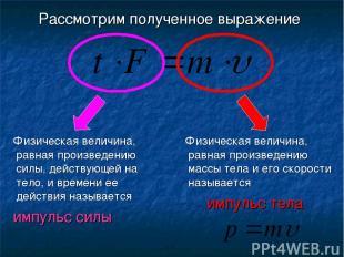 Физическая величина, равная произведению силы, действующей на тело, и времени ее