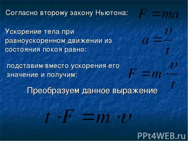 Согласно второму закону Ньютона: Ускорение тела при равноускоренном движении из состояния покоя равно: подставим вместо ускорения его значение и получим: Преобразуем данное выражение