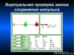 Виртуальная проверка закона сохранения импульса