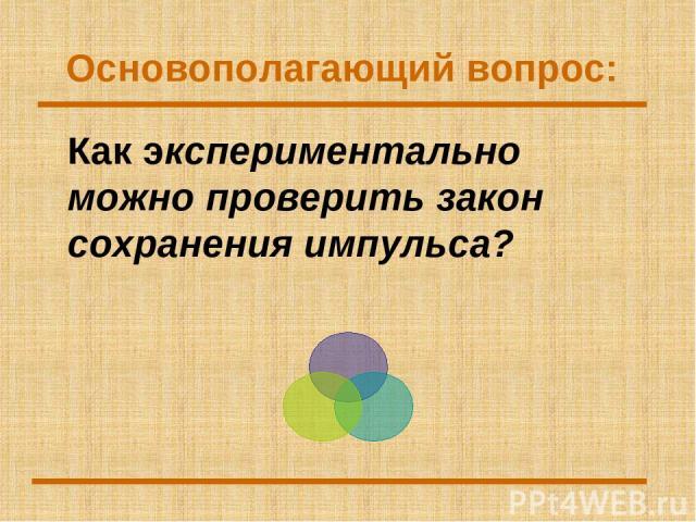 Основополагающий вопрос: Как экспериментально можно проверить закон сохранения импульса?