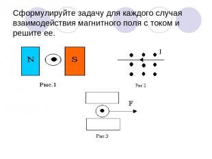 Сформулируйте задачу для каждого случая взаимодействия магнитного поля с током и