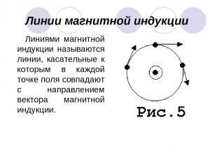 Линии магнитной индукции Линиями магнитной индукции называются линии, касательны