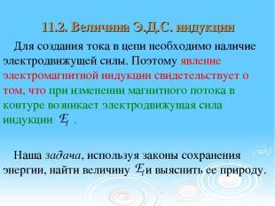 11.2. Величина Э.Д.С. индукции Для создания тока в цепи необходимо наличие элект