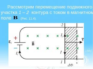 Рассмотрим перемещение подвижного участка 1 – 2 контура с током в магнитном поле