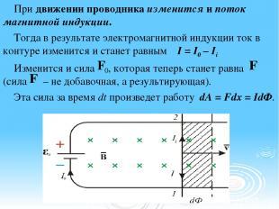 При движении проводника изменится и поток магнитной индукции. Тогда в результате