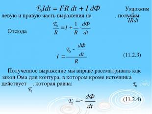 Idt = I2R dt + I dФ Умножим левую и правую часть выражения на , получим Отсюда (