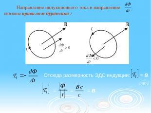 Направление индукционного тока и направление связаны правилом буравчика : Отсюда