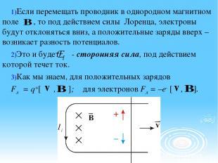 Если перемещать проводник в однородном магнитном поле , то под действием силы Ло