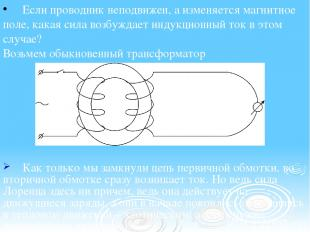 Если проводник неподвижен, а изменяется магнитное поле, какая сила возбуждает ин