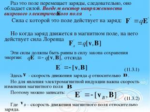 Раз это поле перемещает заряды, следовательно, оно обладает силой. Введем вектор