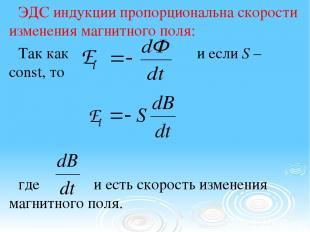 ЭДС индукции пропорциональна скорости изменения магнитного поля: Так как и если