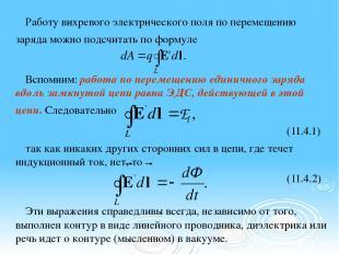 Работу вихревого электрического поля по перемещению заряда можно подсчитать по ф