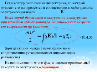 Если контур выполнен из диэлектрика, то каждый элемент его поляризуется в соотве