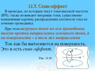 11.7. Скин-эффект В проводах, по которым текут токи высокой частоты (ВЧ), также