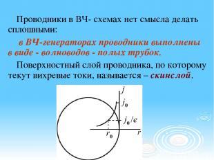 Проводники в ВЧ- схемах нет смысла делать сплошными: в ВЧ-генераторах проводники