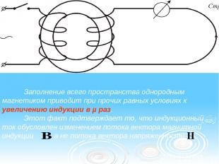 Заполнение всего пространства однородным магнетиком приводит при прочих равных у