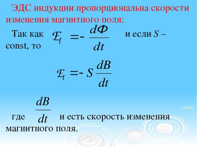 ЭДС индукции пропорциональна скорости изменения магнитного поля: Так как и если S – const, то где и есть скорость изменения магнитного поля.