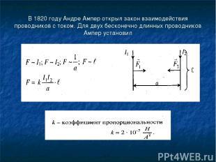 В 1820 году Андре Ампер открыл закон взаимодействия проводников с током. Для дву