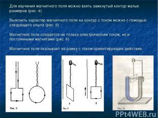 Для изучения магнитного поля можно взять замкнутый контур малых размеров (рис. 4