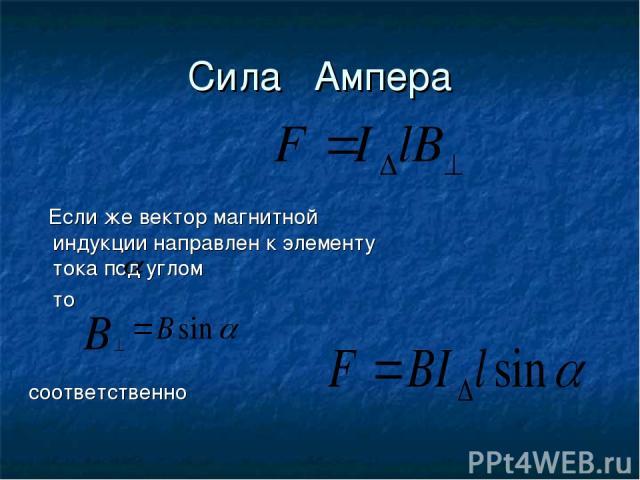 Сила Ампера Если же вектор магнитной индукции направлен к элементу тока под углом то соответственно