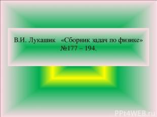 В.И. Лукашик «Сборник задач по физике» №177 – 194.