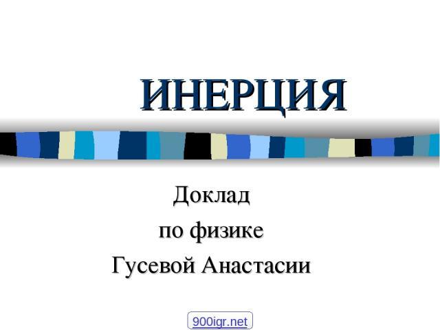 ИНЕРЦИЯ Доклад по физике Гусевой Анастасии 900igr.net