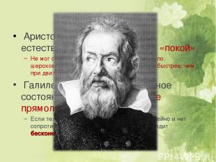 Из истории… Аристотель (4 век до н.э.) – естественное состояние тел – «покой». Н
