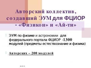 * Авторский коллектив, создавший ЭУМ для ФЦИОР - «Физикон» и «Ай-ти» ЭУМ по физи