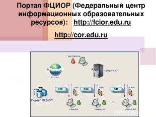 * Портал ФЦИОР (Федеральный центр информационных образовательных ресурсов): http