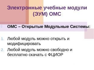 Электронные учебные модули (ЭУМ) ОМС ОМС – Открытые Модульные Системы: Любой мод