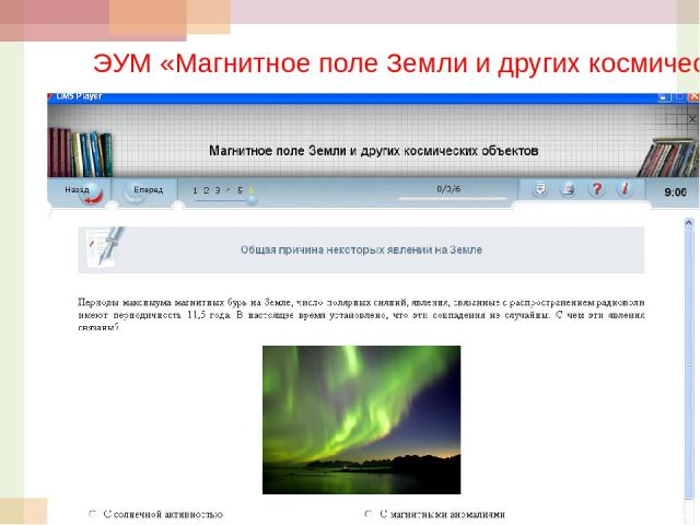 ЭУМ «Магнитное поле Земли и других космических объектов»