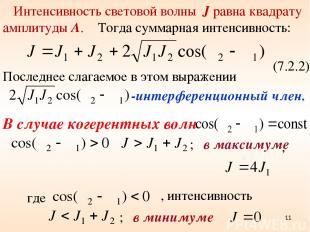В случае когерентных волн (7.2.2) Последнее слагаемое в этом выражении -интерфер