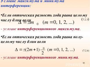 Условие максимума и минимума интерференции: Если оптическая разность хода равна