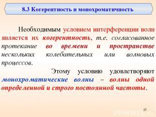 8.3 Когерентность и монохроматичность Необходимым условием интерференции волн яв