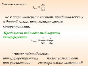 * Можно показать ,что чем шире интервал частот, представленных в данной волне, т