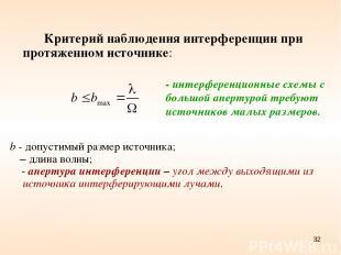 * Критерий наблюдения интерференции при протяженном источнике: b - допустимый ра