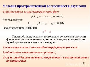 * Условия пространственной когерентности двух волн 1) постоянная во времени разн