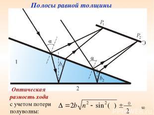 Полосы равной толщины * Оптическая разность хода с учетом потери полуволны: